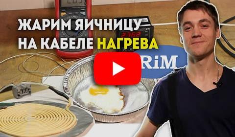 Жарим яйца на греющем элементе тёплого пола