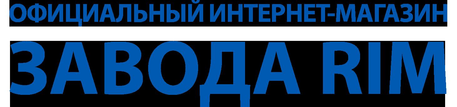 Официальный интернет-магазин завода RIM