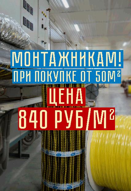 теплый пол за 840 рублей квадрат!